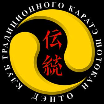 каратэ Шотокан