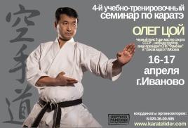 Семинар в Иваново