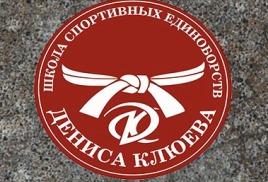 Семинар Дениса Клюева 9-10 февраля