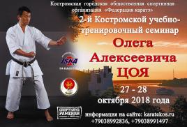 2-й Костромской семинар Олега Алексеевича Цоя